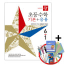 디딤돌 초등 수학 기본 + 응용 6-1 (2019년) 1권부터사은품