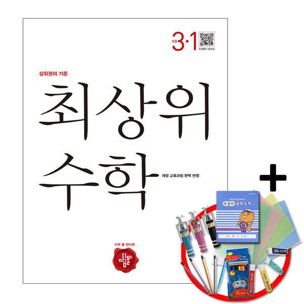 최상위 초등 수학 3-1 (2019년) 1권부터사은품