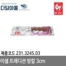 이셀 트레디션 밤칼 3cm 231.3245.03
