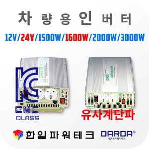DARDA 차량용 인버터 DP-3000AQ dc 12V 24v 3000W