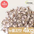 GG누룽지 사탕 (D) 4kg 대용량사탕 업소용 종합 캔디