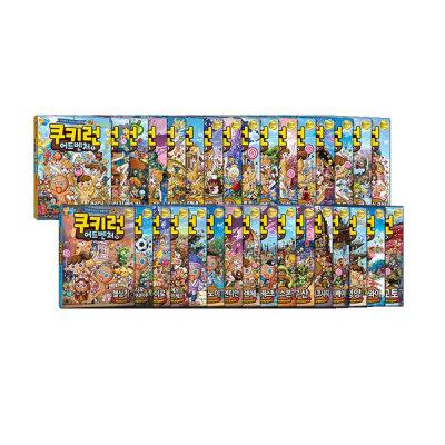 오늘출발 5+1 쿠키런 어드벤처 시리즈 1~32권 선택 교토/호기심/한자/서바이벌/세계사