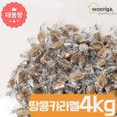 GG땅콩캬라멜 4kg 땅콩카라멜 사탕 대용량 업소용