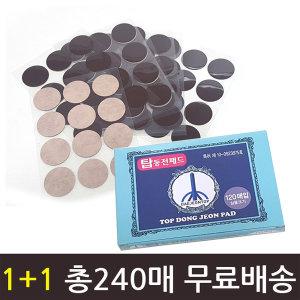 국산 동전 패드 1+1 총240매 건강 패드 패치 동전파스