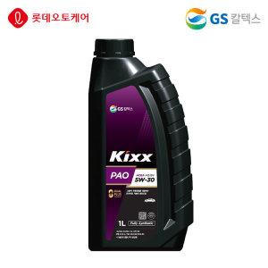 GS칼텍스 킥스 파오 5W30 1L (Kixx PAO) A
