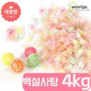 GG백설 사탕 4kg 대용량사탕 업소용사탕 종합 캔디 (D)