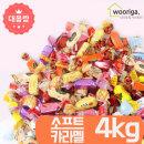 GG소프트캬라멜 4kg 카라멜 사탕 대용량 업소용 캔디 H