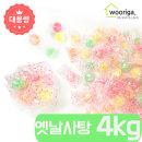GG옛날 사탕 4kg 대용량사탕 업소용사탕 종합 캔디 (D)