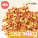 GG오렌지맛 사탕 4kg 대용량사탕 업소용 종합 캔디 (H)