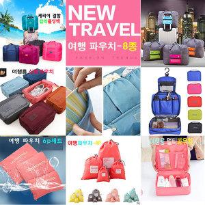 여행용품 결합폴딩백 여행파우치6p 여행가방