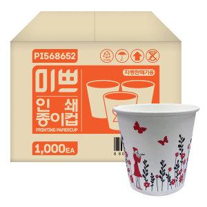 미쁘 무형광 천연펄프 꽃무늬 인쇄 종이컵 1000개