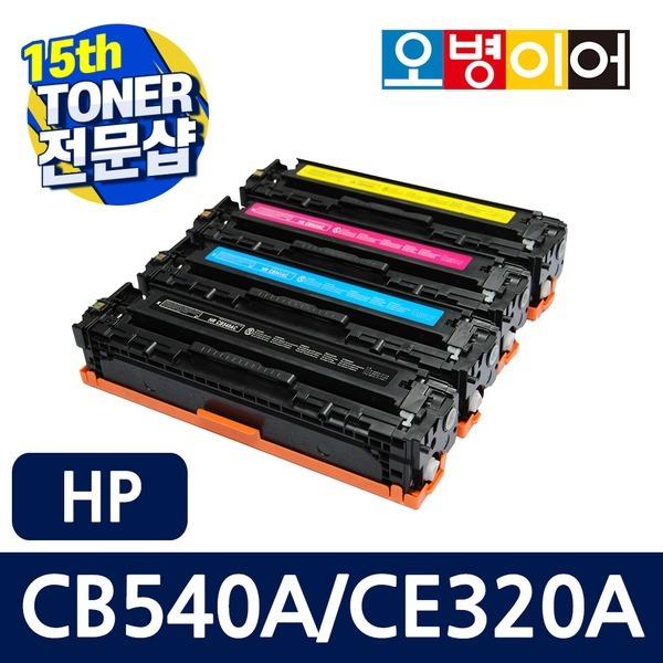 CB540A CE320A HP 재생토너 CP1215 CM1312 CM1415FN
