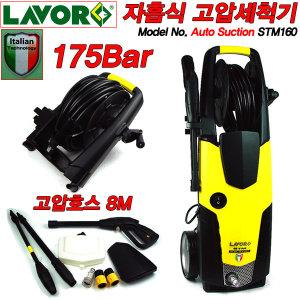 라보社 175바 자흡식 고압세척기 STM160/자흡호스제공