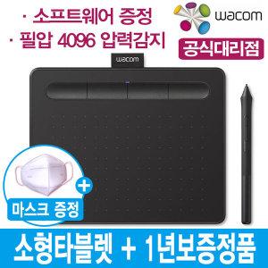 와콤 인튜어스 CTL-4100 블랙에디션 타블렛 마스크증정