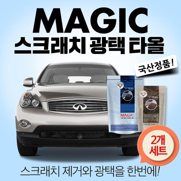 매직 자동차 스크래치제거 타올 흠집제거 컴파운드 2개