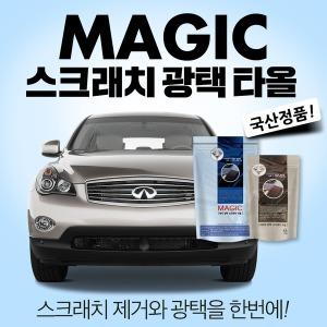 매직 자동차 스크래치제거 타올 흠집제거 컴파운드 1개