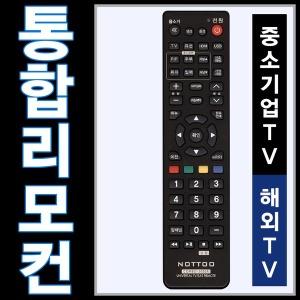 디엘티 TV리모컨 (DLT) / 시네아이(CINEEYE)