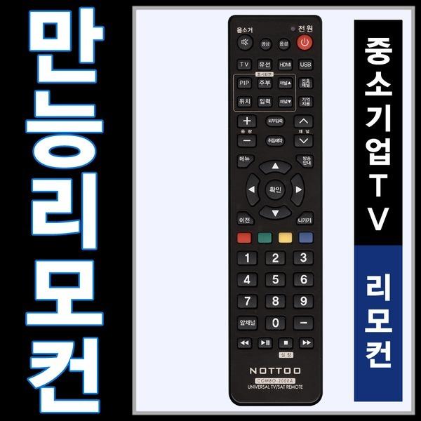 COMBO-2000A (대우루컴즈 TV리모컨 (DAEWOO LUCOMS)