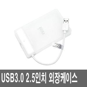 2.5인치 USB3.0 외장 하드 케이스 SATA3 HDD SSD UASP