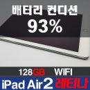 아이패드 에어2 iPad Air 2 WiFi/128G/레티나/A급