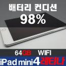 아이패드 미니4 iPad mini 4 WiFi/64G/레티나/A급