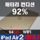 아이패드 에어2 iPad Air 2 WiFi/64G/레티나/A급