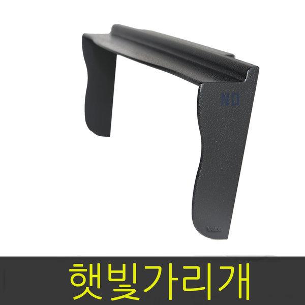 네비게이션햇빛가리개 부착식CWT/헤드캡/썬캡 7인치
