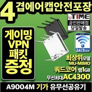 A9004M 기가 와이파이공유기 무선 유무선 인터넷