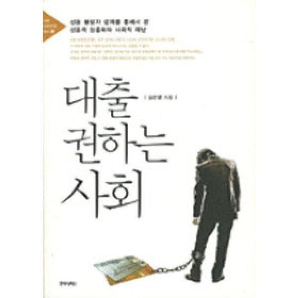대출 권하는 사회  후마니타스   김순영