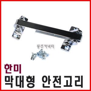 동주커넥터 한미 막대 안전고리/ 안전걸이/ 현관문