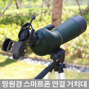 21C 망원경스마트폰연결 거치대/망원경어댑터 마운트