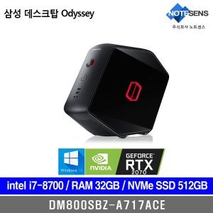 삼성게이밍PC 끝판왕 DM800SBZ-A717ACE RTX2070/NS