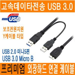 무료배송)USB3.0/외장하드/케이블/연장선/마이크로B