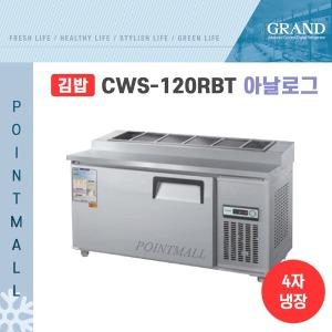 CWS-120RBT(10)/그랜드우성 김밥테이블 냉장고1200