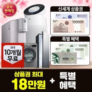 LG케어솔루션 렌탈 정수기 18만원+포토2만+스벅1만