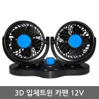 3D 입체트윈 카팬 12V/4인치/차량용선풍기/통풍시트