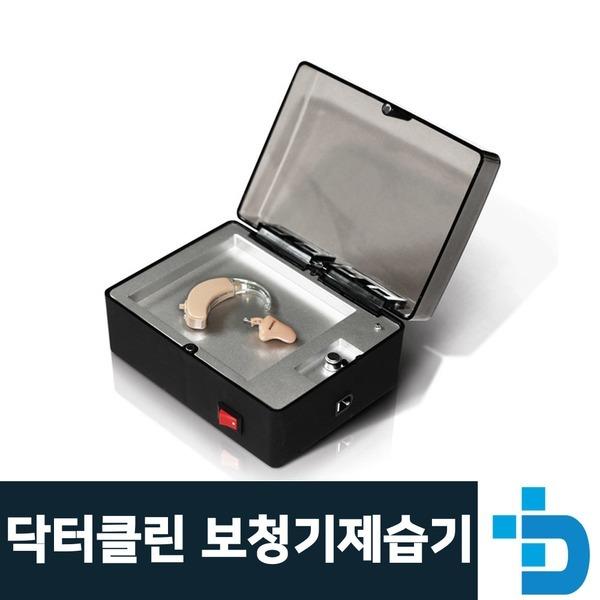 닥터클린 보청기제습기/보청기소독기/보청기재습기