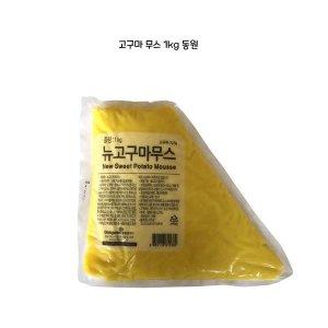 고구마 무스 1kg 동원/ 단호박/고구마 샐러드