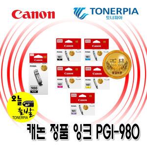정품 PGI-980 CLI-981 6색 셋트 TS8298 TS8295 TS8290