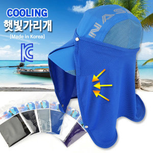 국산 쿨링 얼굴 햇빛가리개 자외선차단 모자 탈부착형
