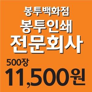 봉투 인쇄 편지 서류 창문티켓 Xray빌지 부동산A3경조