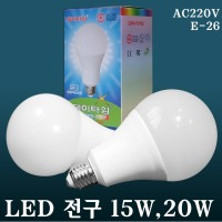 LED전구15W/LED전구20W/고와트/LED벌브/LED전구