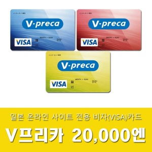 V프리카 - 일본 비자카드 (VISA CARD) 20000엔