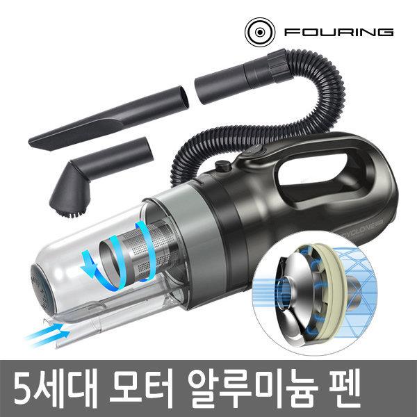 5세대모터팬 차량용청소기 프로싸이클론 핸디 청소기