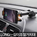 차량용 길이조절 접이식 스마트폰거치대 OSA-LGRIP