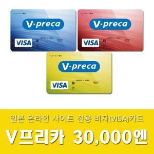 V프리카 - 일본 비자카드 (VISA CARD) 30000엔