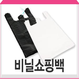쓰레기봉투 봉투 막지 롤백 비닐쇼핑백 봉투마트