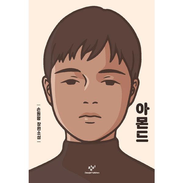 아몬드  창비   손원평