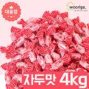 GG자두맛 사탕 4kg 대용량사탕 업소용사탕 종합 캔디 H