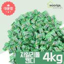 GG자일리톨 사탕 4kg 대용량사탕 업소용 종합 캔디 (D)